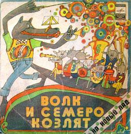 http://golubev-boris.at.ua/img/7_kozlyat_na_nov_lad.jpg
